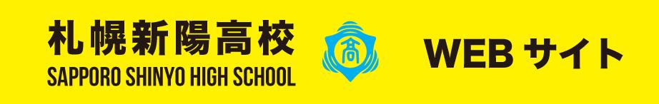札幌新陽高校 WEBサイト