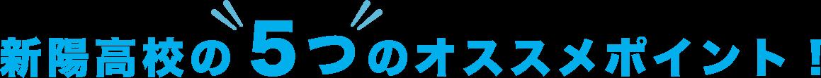 新陽高校の5つのオススメポイント!